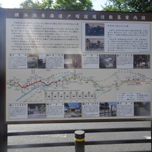 旧東海道を天王町から不動坂まで歩きました