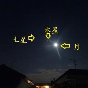 月と木星と土星がスリーショットで見られました