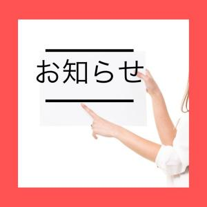 【重要】新型コロナウィルス感染症拡大に伴うレッスン延期のお知らせ