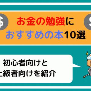お金の勉強におすすめの本10選【初心者向けと上級者向けを紹介】