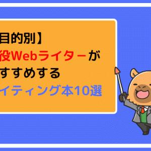 【目的別】現役Webライタ-がおすすめするライティング本10選