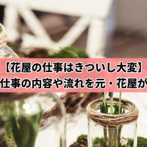 【花屋の仕事はきついし大変】辛い仕事の内容や流れを元・花屋が紹介