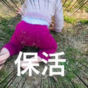 【川崎市中原区】保活って何やればいいの?ウチのママに聞きました
