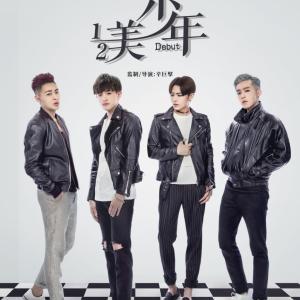 中国ドラマ│二分之一美少年 Debut
