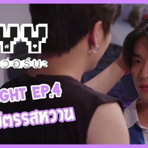 「YYY The Series」EP4