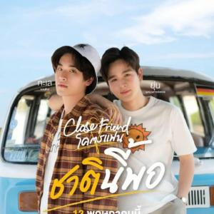 Close Friend EP4 Yoon☓Lay│Just one life