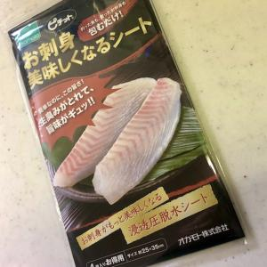 【使い方】簡単熟成!「ピチットシート」で刺身が美味しくなる!レシピ&仕組みを解説します