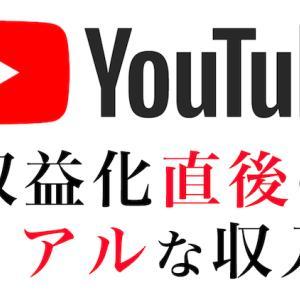 【YouTube】収益化直後の収入はいくら?1000人登録&4000時間達成後はこんな感じ