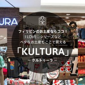 I love♡シリーズ等、ベタなフィリピンお土産をマニラで買うならマカティの「KULTURA  -クルトゥーラ-」