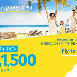 セブパシフィック航空、日本路線でセール開催 片道1,500円~ 10/21~10/27迄