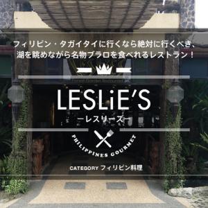 フィリピン・タガイタイに行くなら絶対に行くべき、湖を眺めながら名物ブラロを食べれるレストラン!「LESLiE'S(レスリーズ)」