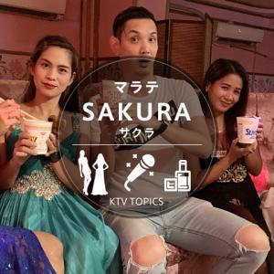 【マラテKTV】SAKURA -サクラ -( YouTube連動記事 -【検証】マラテのKTV「SAKURA」でフィリピーナは本当に「シーフードヌードル」が一番好きなのか?を検証してみた! )