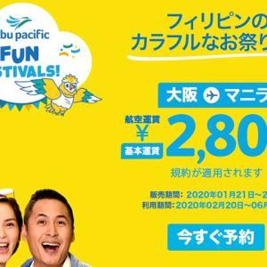 セブパシフィック航空、大阪→マニラ路線でセール開催 2,800円~ 1/21~1/23迄