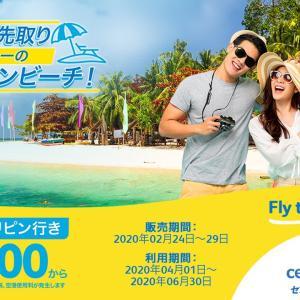 セブパシフィック航空、日本路線6路線でセール開催 大阪~マニラ2,800円~ 2020/2/24~2020/2/29迄