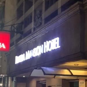 【コロナ感染?】ホテル入口の検温でまさかの発熱を知らされた、マニラ滞在3日目の夜【3月フィリピン渡航特別編10話 】- ミカエルblog ep83