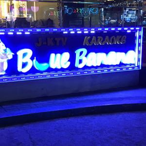 【目指すKTVとは違う…】HELLO FOXに向かおうとするも、辿り着いたのはマラテベイビュー下のKTV「Blue Banana」【Chap6 155話】- ミカエルblog ep228
