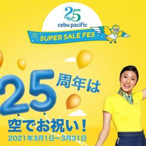 【日本4路線 100円セール】セブパシフィック航空、日本路線で「SUPER SALE FES」開催  100円 3/3~3/5迄