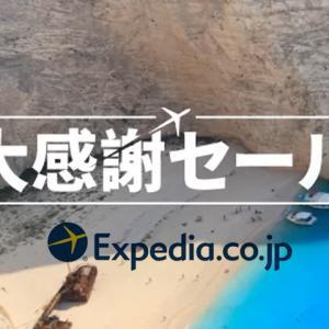 エクスペディア「大感謝セール」を開催、アプリ限定10%クーポン配布中 8/25迄