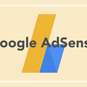 ど素人でも独学でgoogleアドセンスは11日で合格できる。