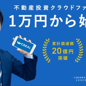 不動産投資クラウドファンディングCREAL(クリアル)のメリット・デメリット|1万円からできる不動産投資で魅力が多い!