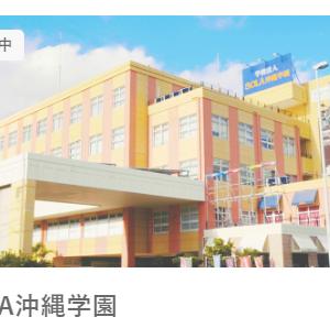 【感想】毎月配当をくれてたCREAL(クリアル)がSOLA沖縄学園を早期償還!【不動産投資クラウドファンディング】