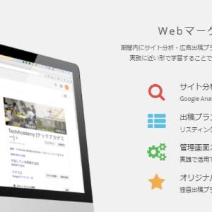 【評判】TechAcademy(テックアカデミー) Webマーケティングコースのメリット・デメリット