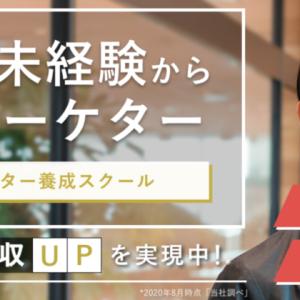 【評判】DMMマーケティングキャンプのメリット・デメリット