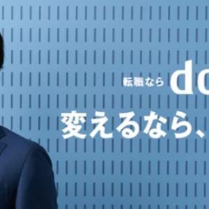 【評判】doda(デューダ)の転職エージェントは親身な対応を受けたいなら利用価値あり