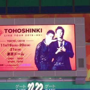東方神起 LIVE TOUR 2019 ~XV~(11/21)に行ってきた~!@東京ドーム