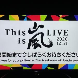 嵐大晦日生配信ライブ「This is 嵐 LIVE 2020.12.31」を見た~!