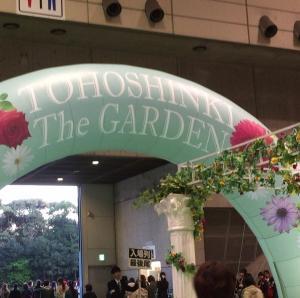Bigeast FANCLUB EVENT 2019『TOHOSHINKI The GARDEN』初日(4/5)に行ってきた~!(ネタバレあり)@幕張メッセ国際展示場4・5ホール