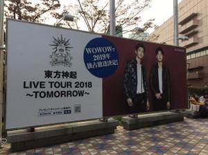 東方神起 LIVE TOUR 2018 〜TOMORROW〜東京(12/11)【着席指定】に行ってきた~@東京ドーム