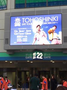 東方神起 LIVE TOUR 2018 〜TOMORROW〜東京(12/3)【はずれP席からのミラクル】に行ってきた~@東京ドーム