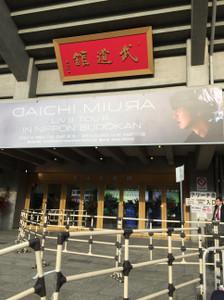 DAICHI MIURA LIVE TOUR 2018-2019 ONE END(追加公演・2/16)に行ってきた~!@日本武道館
