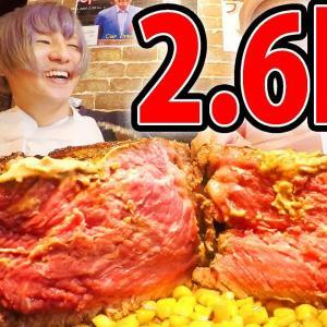 【大食い】いきなりステーキ2600gがデカすぎて草生えたwww