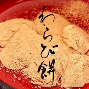 日本伝統菓子【和菓子職人伝授】わらび餅