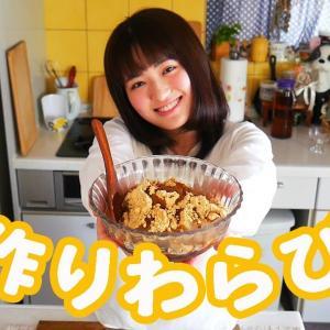今日のおやつは絶品手作りわらび餅!【簡単和菓子の作り方】