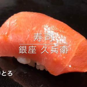 【寿司】銀座  久兵衛