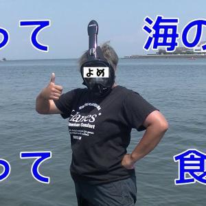 潜って!海の幸獲って!食う