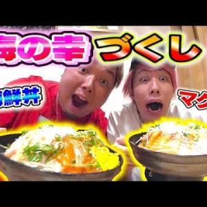 【大食い】海鮮丼特盛りに中トロ!海の幸で爆食い対決が最高すぎたwww