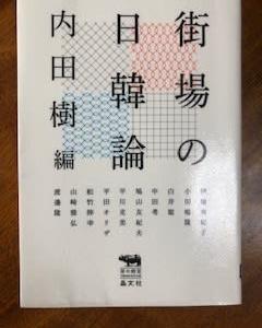 民族の高潔さ・・・「街場の日韓論」