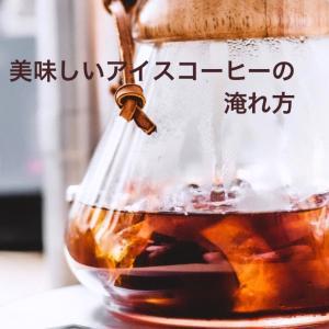 Newワークショップ!!初心者大歓迎!美味しいアイスコーヒーの淹れ方教室やります!