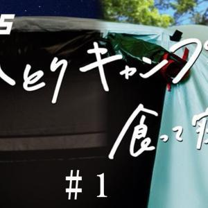 ひとりキャンプで食って寝る/第1話/見逃し配信動画|富士山でチーズドッグ