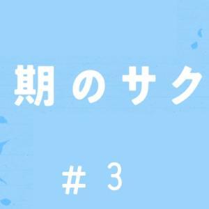 同期のサクラ/第3話/見逃し配信動画|ブス!ブスブスブス!!