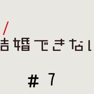 まだ結婚できない男/第7話/見逃し配信動画|カフェが好きで悪いか!!