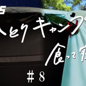 ひとりキャンプで食って寝る/第8話/見逃し配信動画|ホイルで包んだバースデイ