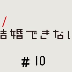 まだ結婚できない男/最終回・第10話/見逃し配信動画|幸せになりたくて悪いか!!