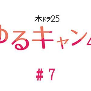 ゆるキャン△/第7話/見逃し配信動画|