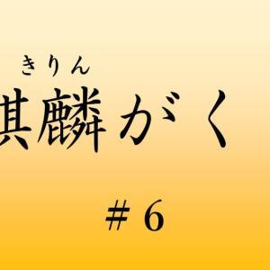 麒麟(きりん)がくる/第6話/見逃し配信動画 