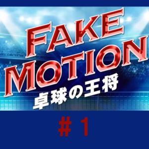 【フェイクモーション】FAKE MOTION -卓球の王将-(ドラマ)/第1話/見逃し配信動画 